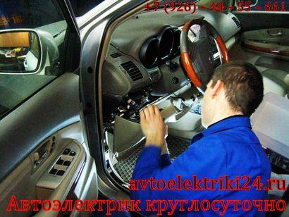 Автоэлектрик круглосуточно