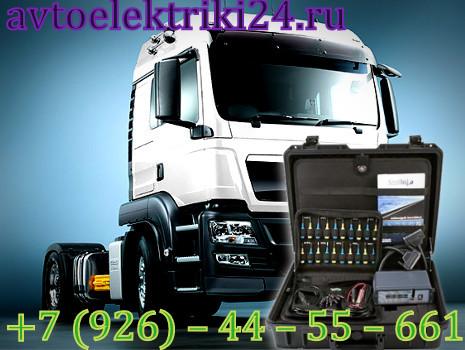 Диагностика грузовых автомобилей 1