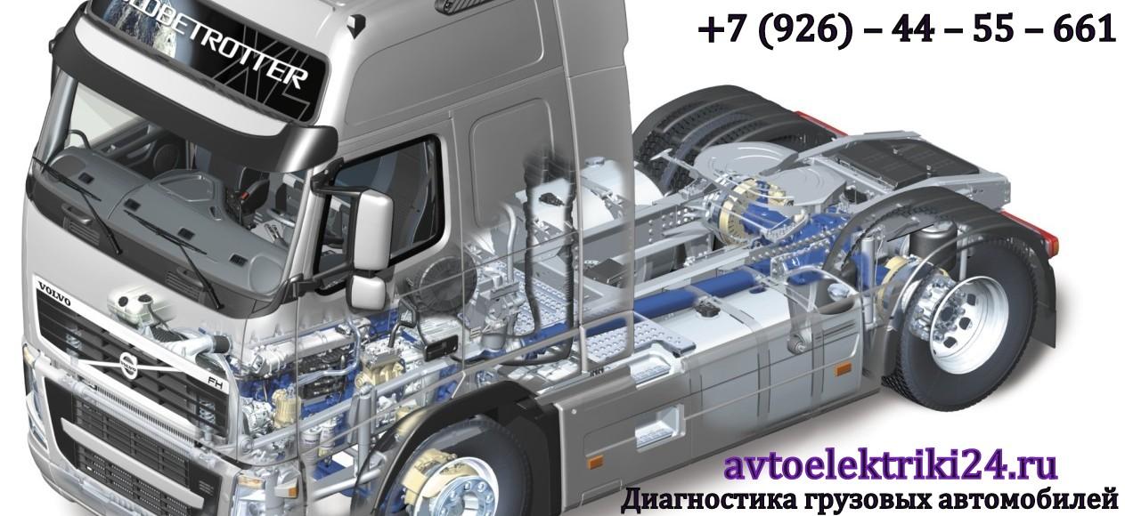 Диагностика грузового автомобиля своими руками