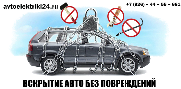 Вскрытие авто без повреждений