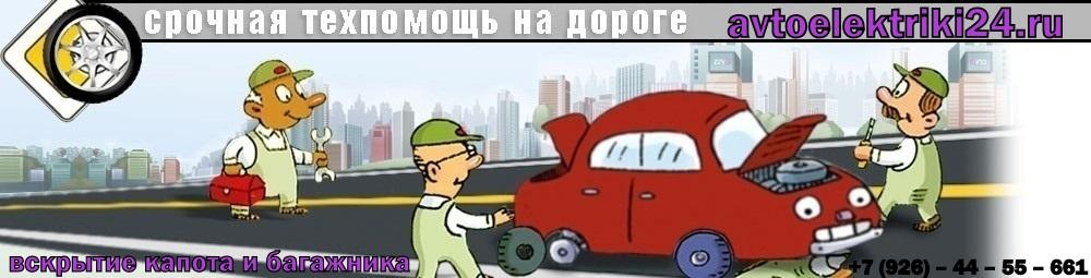 Вскрытие капота и багажника