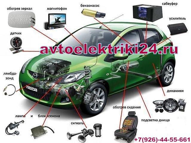 обязанности автоэлектрика по ремонту автомобилей