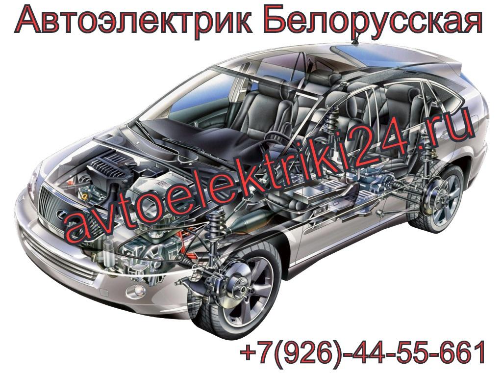 Автоэлектрик Белорусская