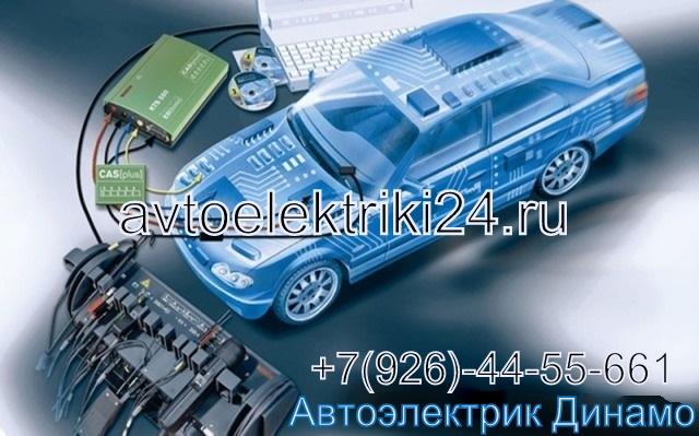 Автоэлектрик Динамо