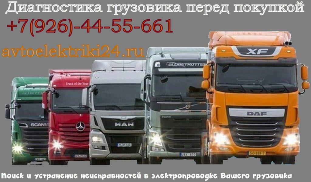 Диагностика грузовика перед покупкой