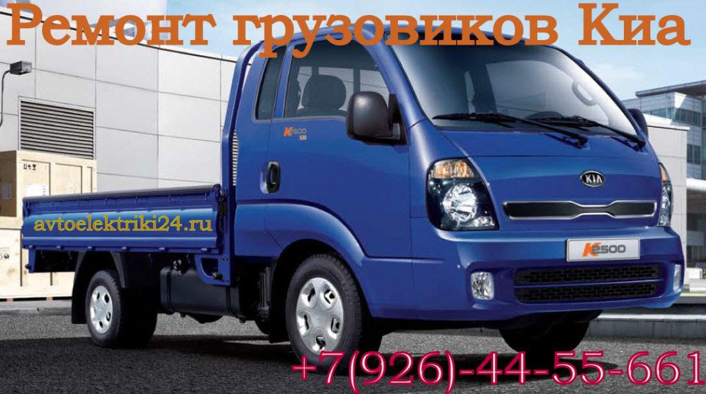 Ремонт грузовиков Киа