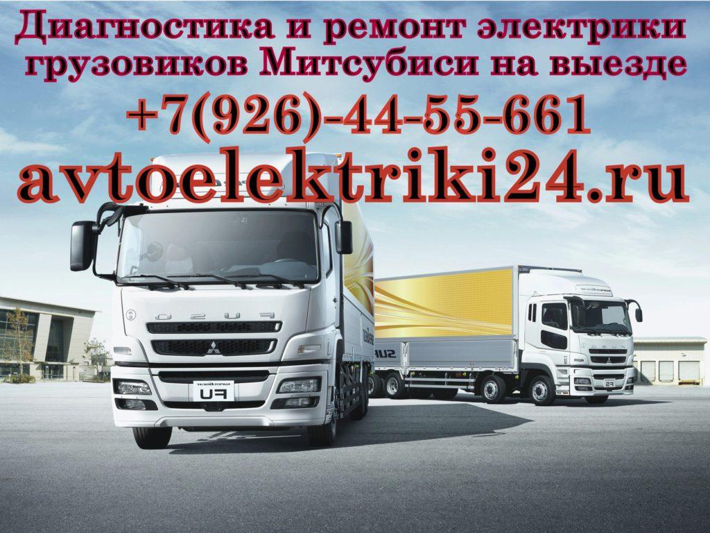 Диагностика грузовиков Митсубиси на выезде