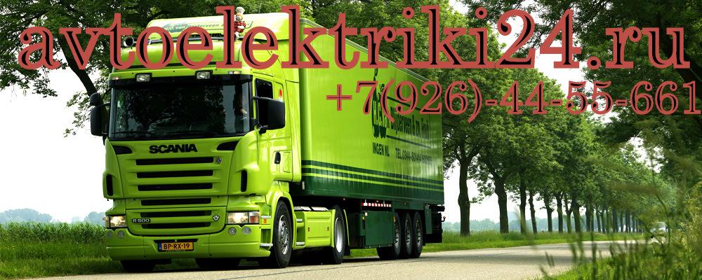 Диагностика грузовых автомобилей на выезде скания