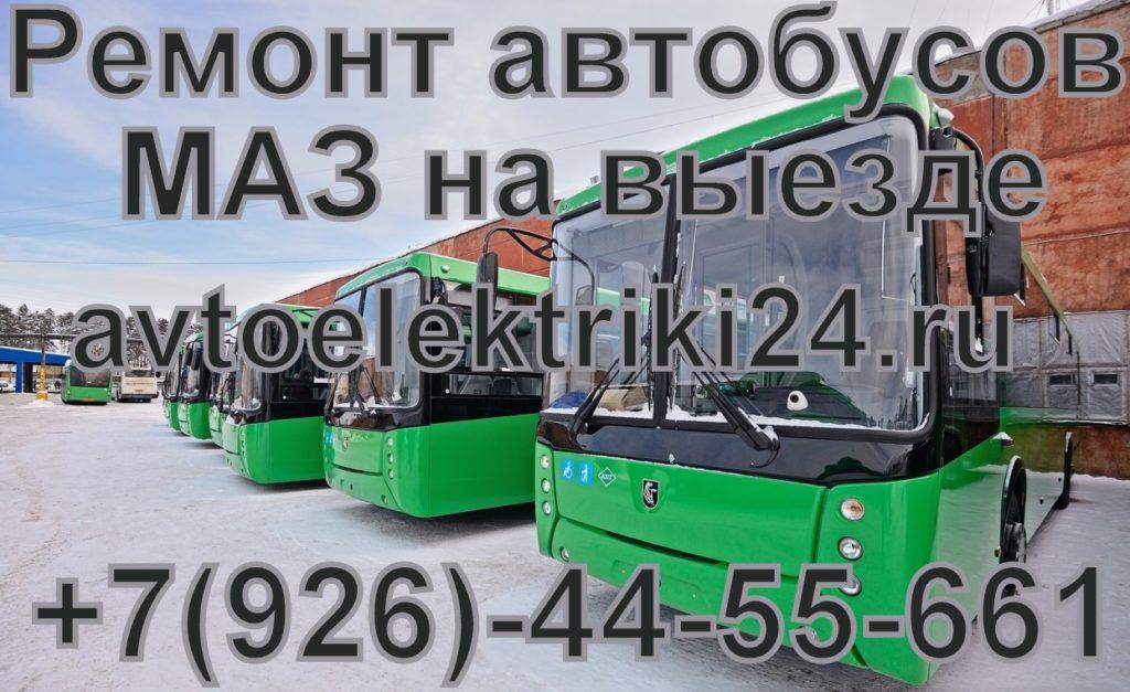 Ремонт автобусов МАЗ на выезде