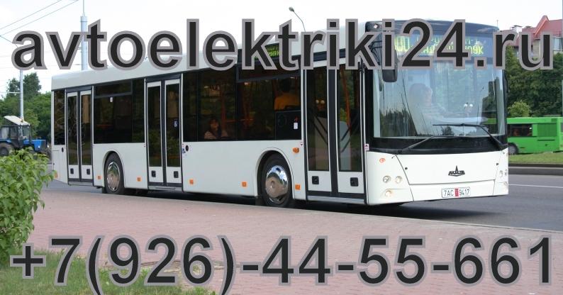 Ремонт автобусов МАЗ на выезде москва