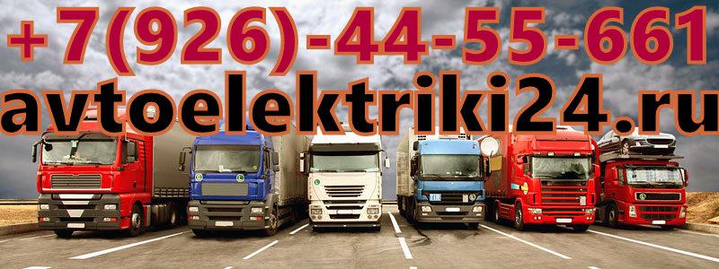 диагностика грузовика перед покупкой МОСКВА