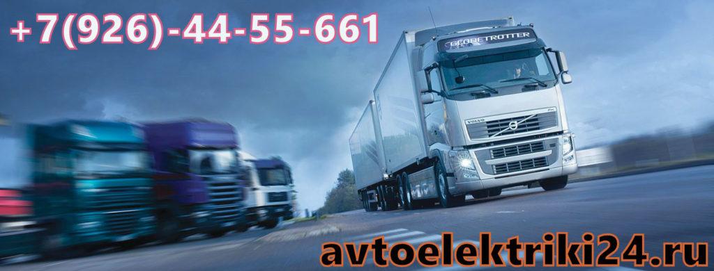 диагностика грузовиков,диагностика грузовиков с выездом
