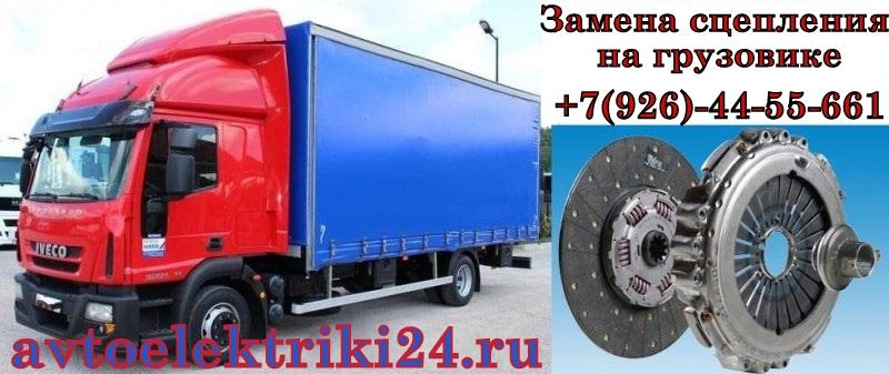 Замена сцепления на грузовике