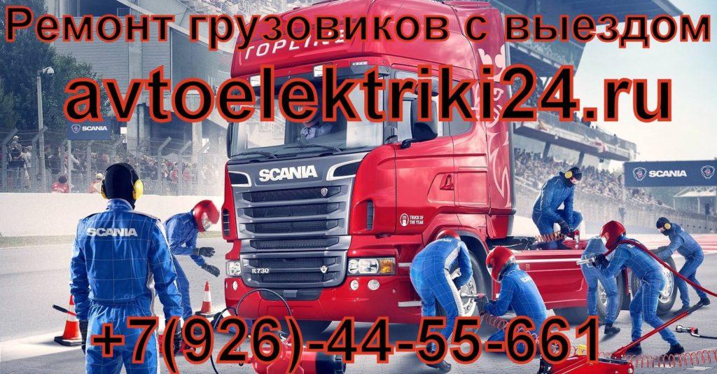 Ремонт грузовиков с выездом