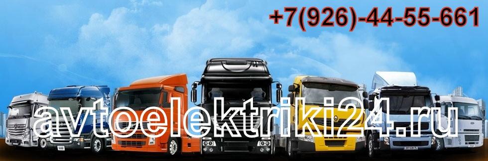 Ремонт грузовиков с выездом москва