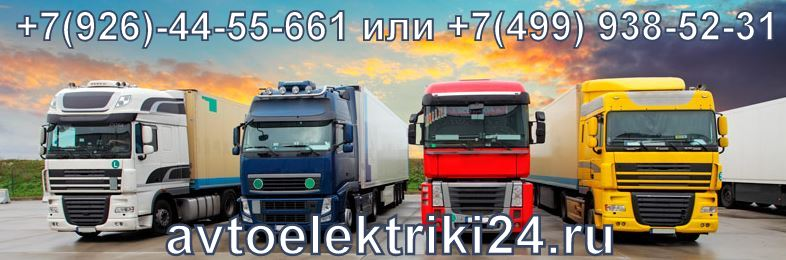 Диагностика грузовик