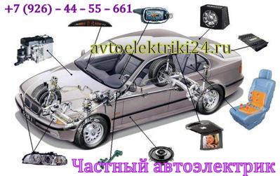 Частный автоэлектрик