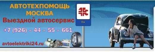 Выездной автосервис москва