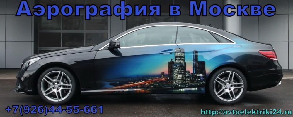 Аэрография в Москве