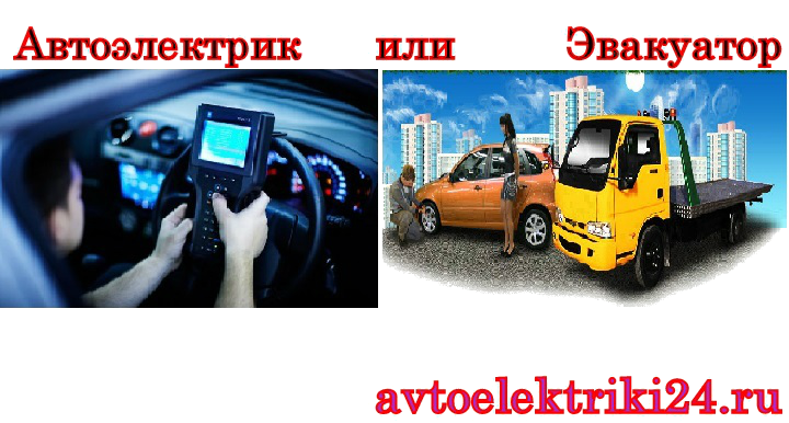 автоэлектрики