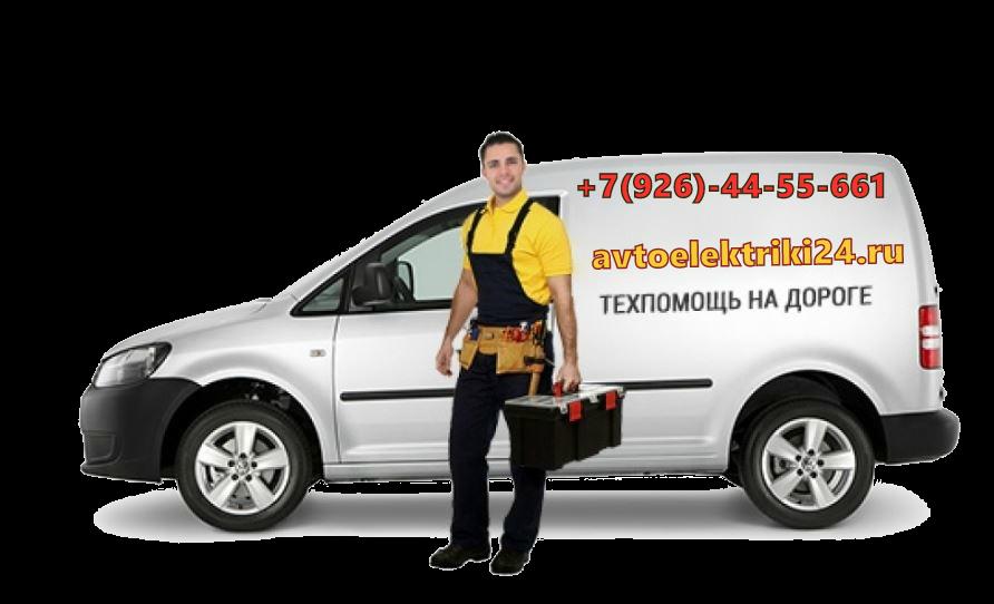автоэлектрик москва