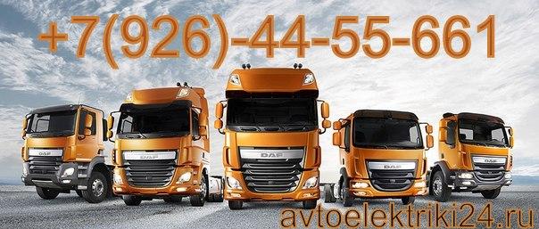 Автоэлектик для грузовых авто с выездом