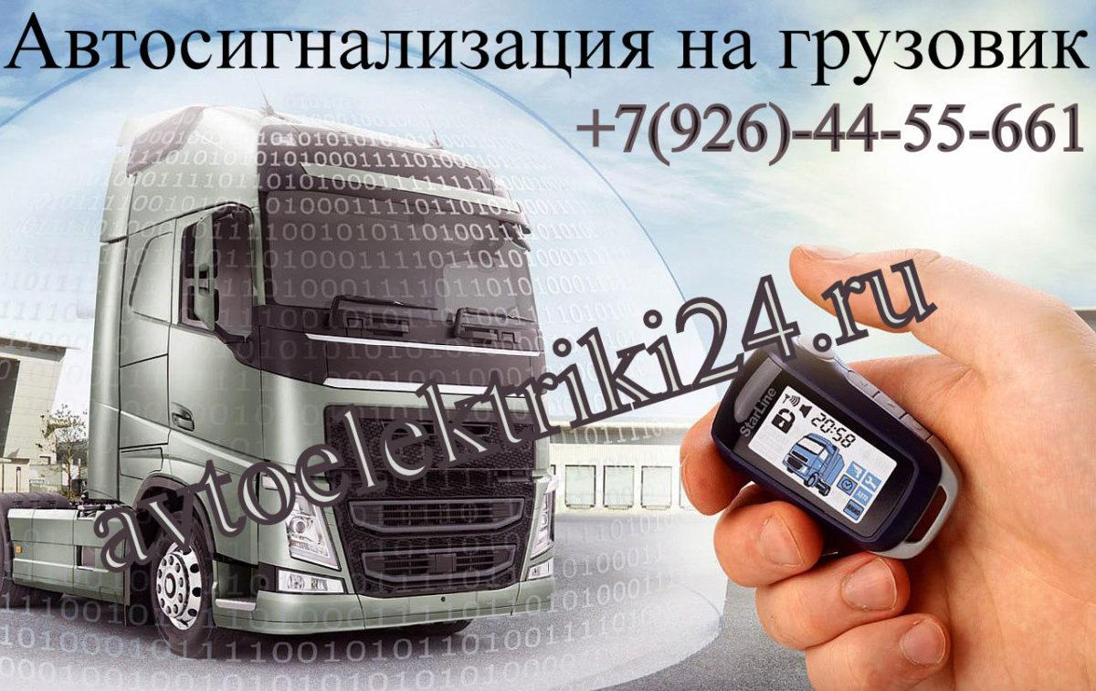 Автосигнализация на грузовик
