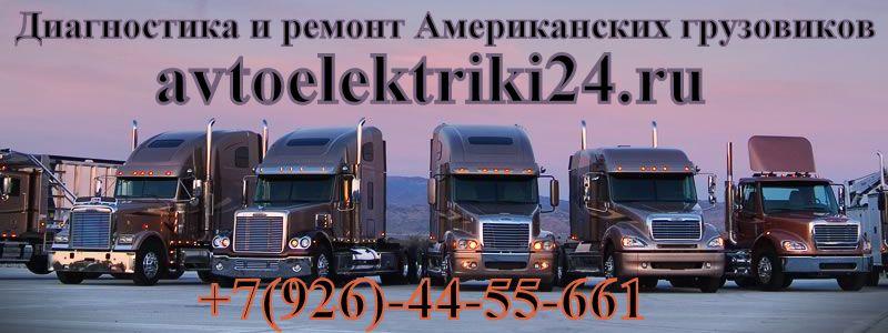 Диагностика и ремонт Американских грузовиков