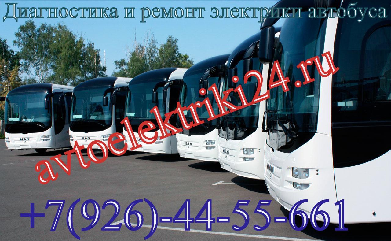 Диагностика и ремонт электрики автобуса