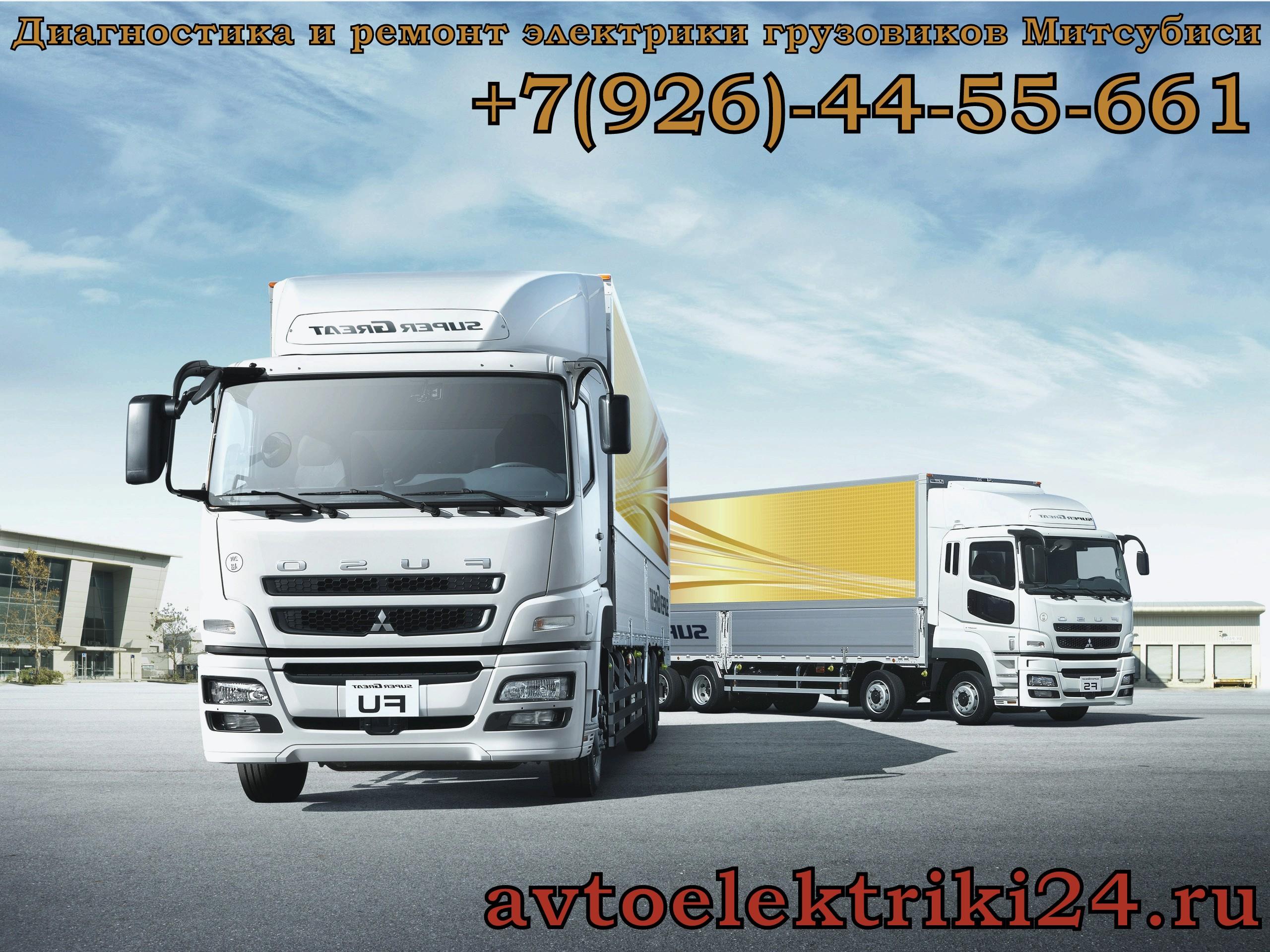 Диагностика и ремонт электрики грузовиков Митсубиси