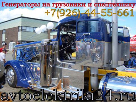 Генераторы на грузовики и спецтехнику