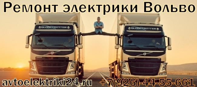 Ремонт электрики Вольво