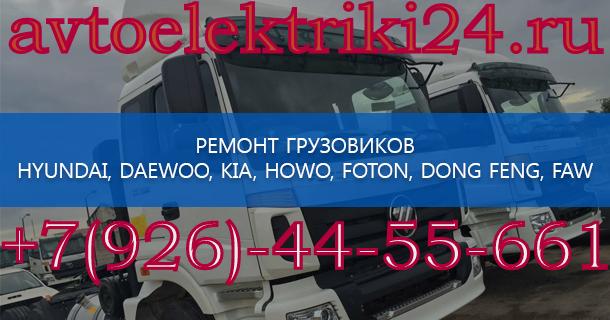 Ремонт грузовиков Киа Москва