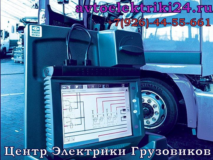 Центр Электрики Грузовиков