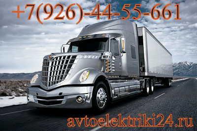 ремонт электрики Американских грузовиков