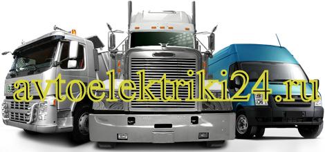 сигнализация на грузовик