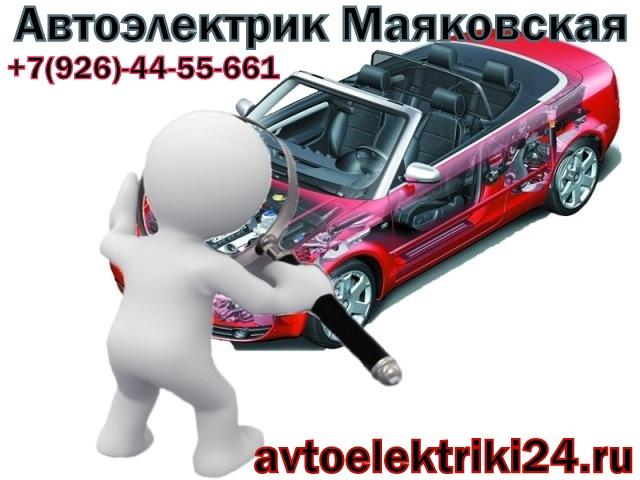 Автоэлектрик Маяковская