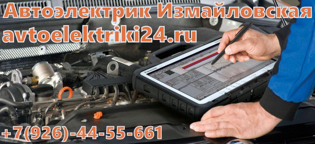 Автоэлектрик Измайловская