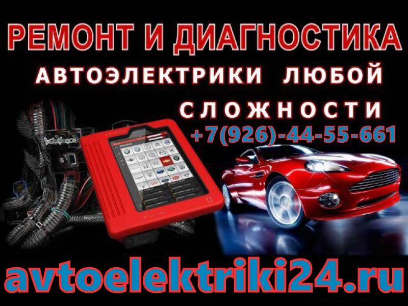 Автоэлектрик Партизанская