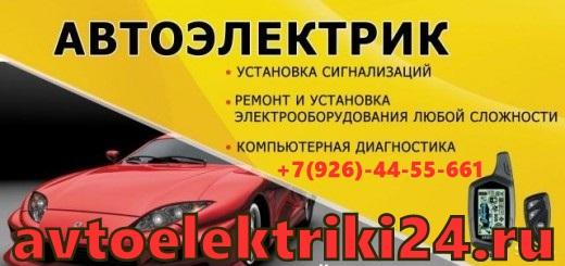 Автоэлектрик Щелковская Москва круглосуточно