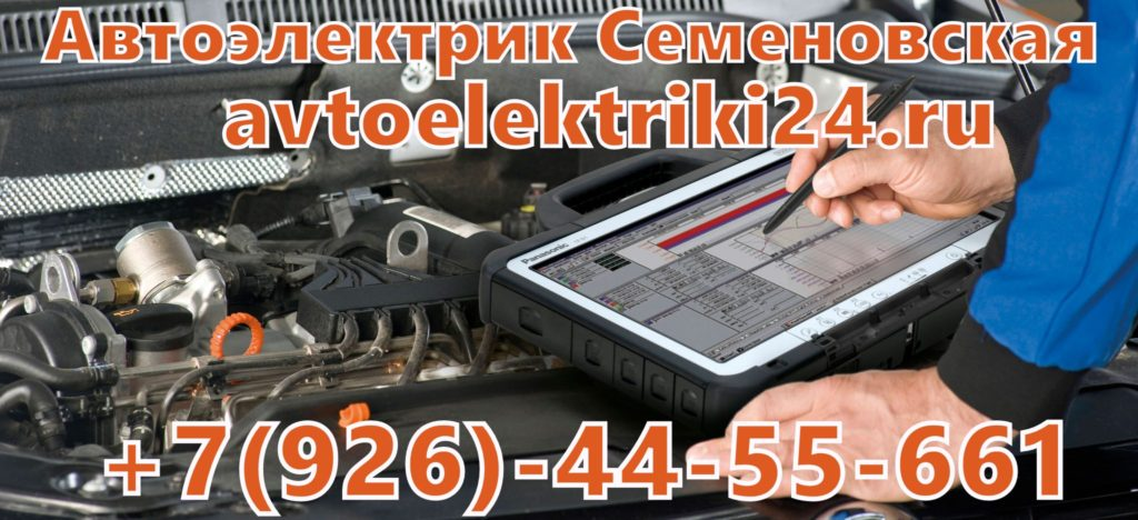 Автоэлектрик Семеновская