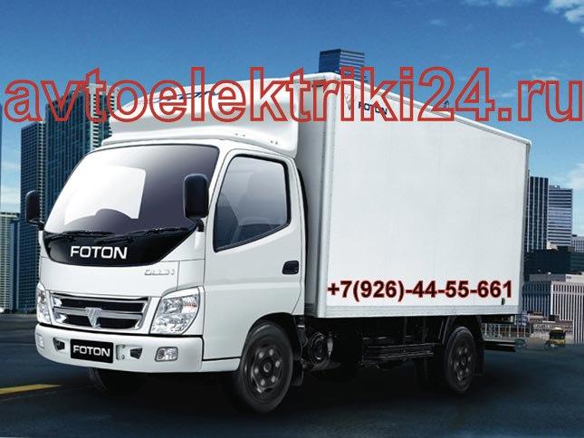 Диагностика электрики грузовиков Фотон на выезде