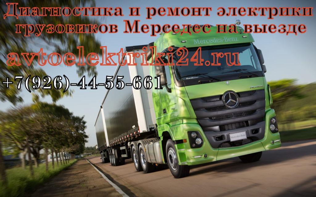 Диагностика электрики грузовиков Мерседес на выезде