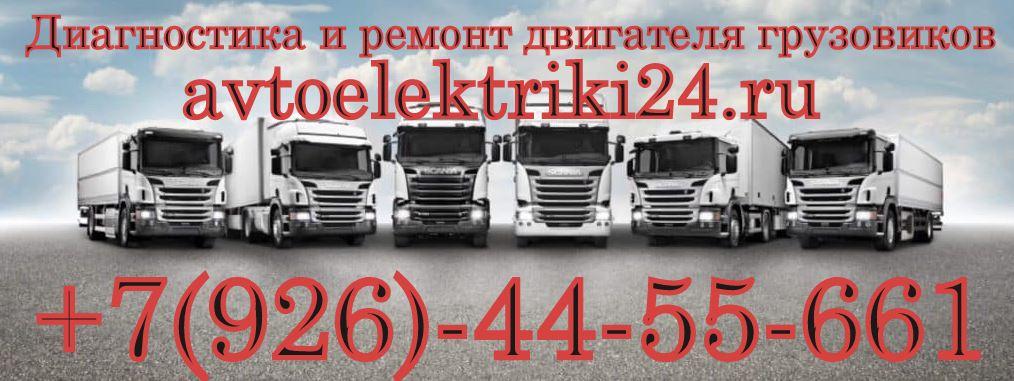 Диагностика и ремонт двигателя грузовиков