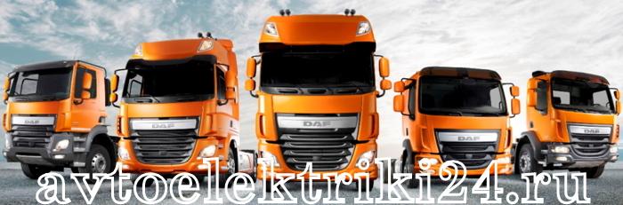 Диагностика и ремонт электрики грузовиков ДАФ на выезде москва