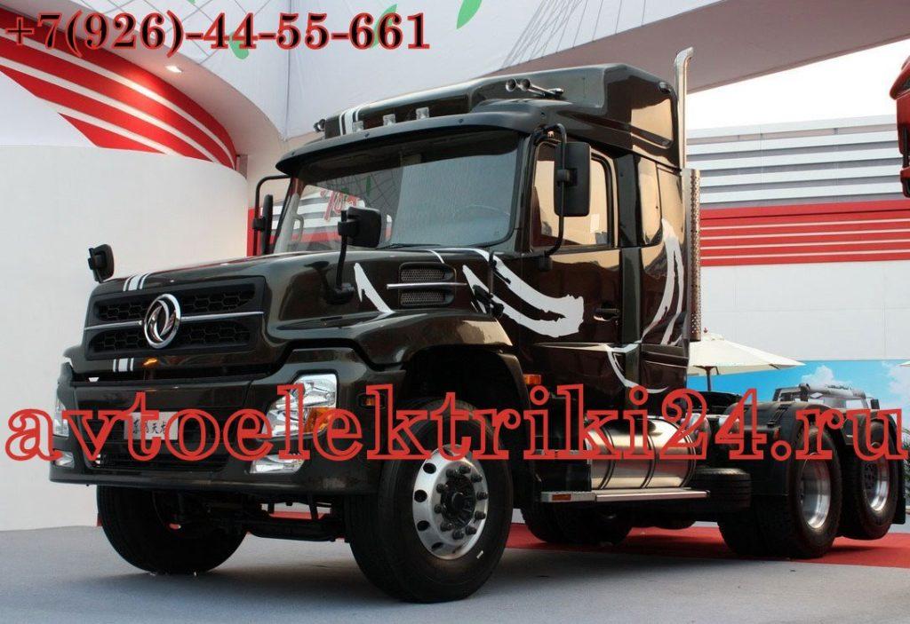 Диагностика и ремонт электрики грузовиков Донг Фенг москва на выезде