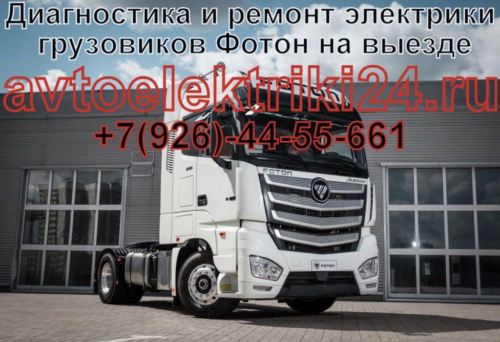 Диагностика и ремонт электрики грузовиков Фотон на выезде