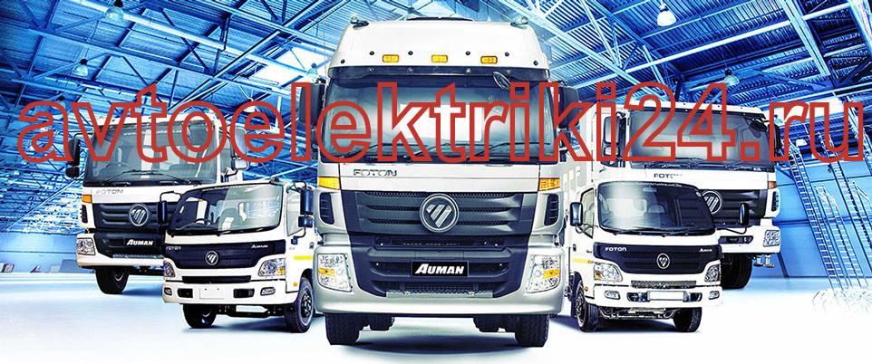Диагностика и ремонт электрики грузовиков Фотон на выезде москва