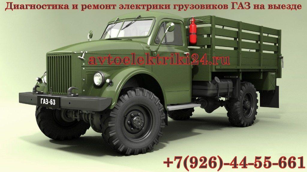 Диагностика и ремонт электрики грузовиков ГАЗ москва на выезде