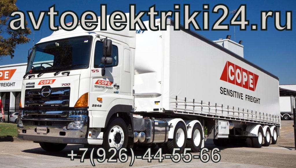 Диагностика и ремонт электрики грузовиков Хино на выезде москва